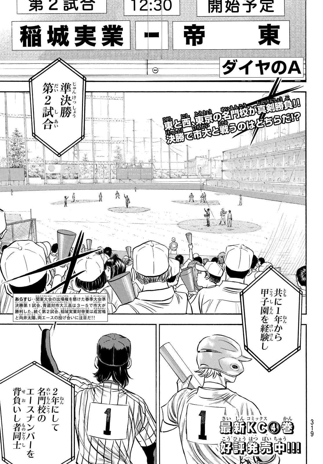 Daiya no A Act II - Chapter 047 - Page 1
