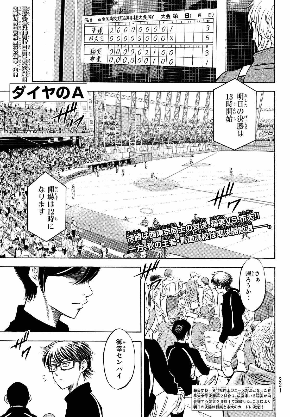 Daiya no A Act II - Chapter 049 - Page 1