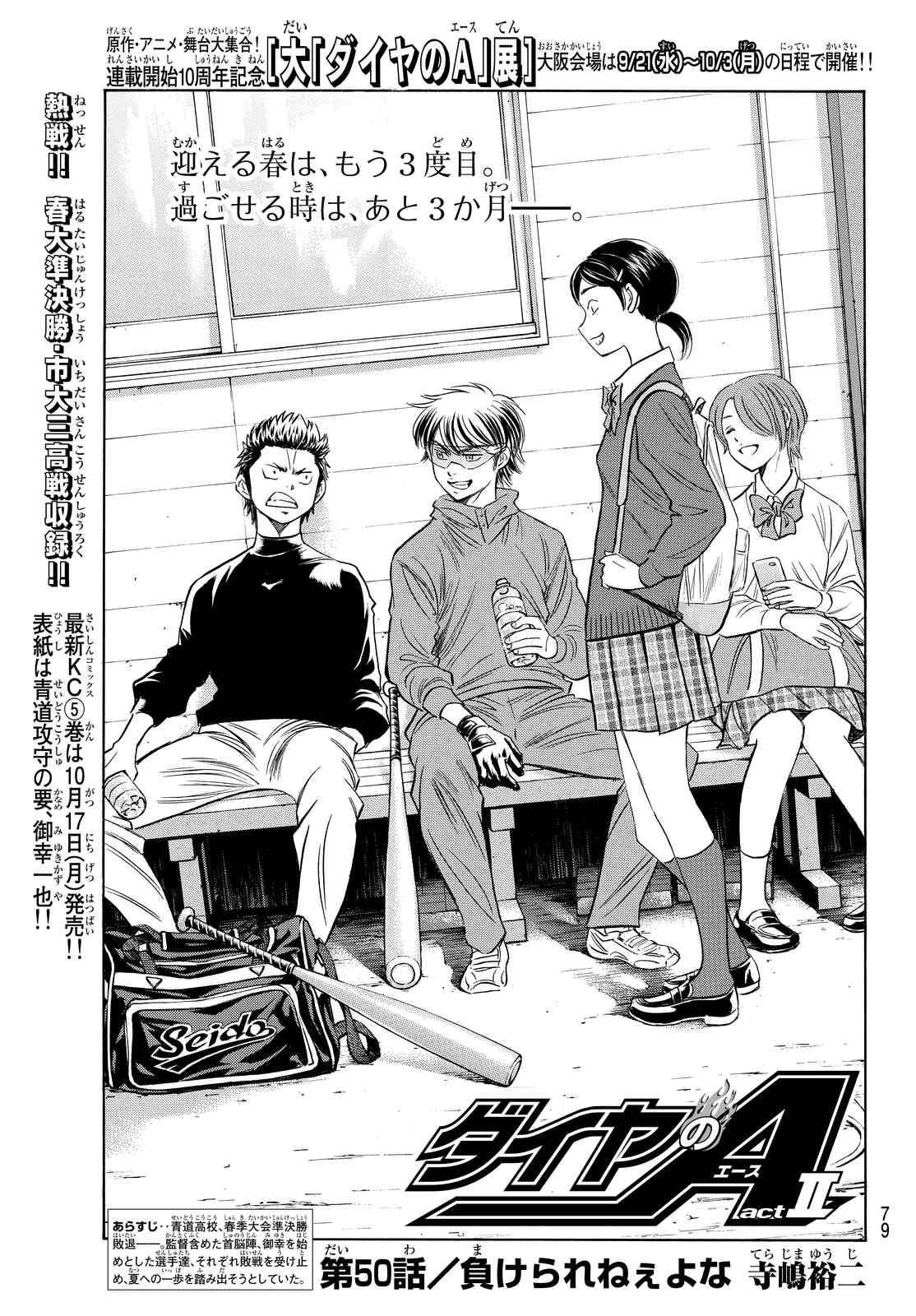 Daiya no A Act II - Chapter 050 - Page 1