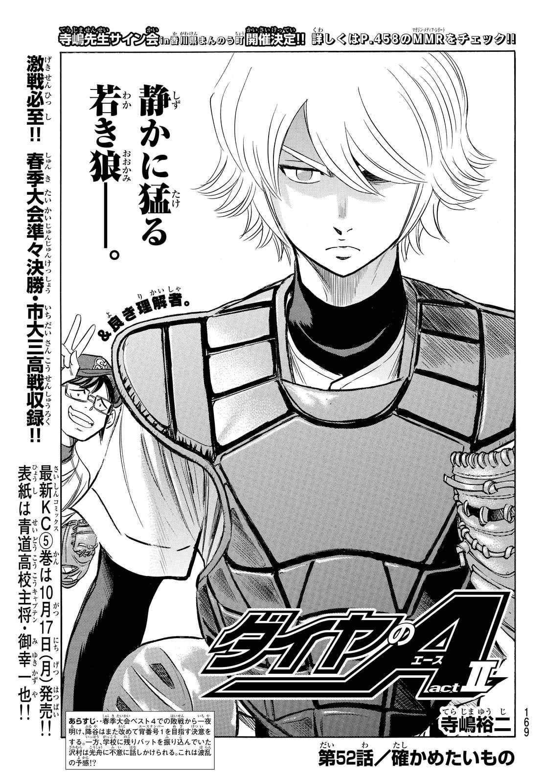 Daiya no A Act II - Chapter 052 - Page 1