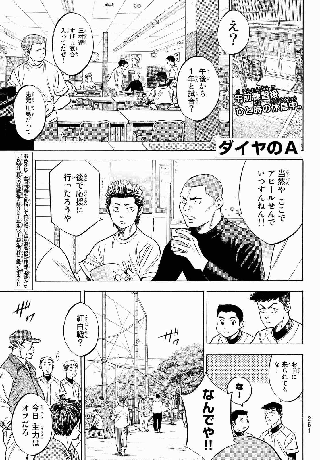 Daiya no A Act II - Chapter 053 - Page 1