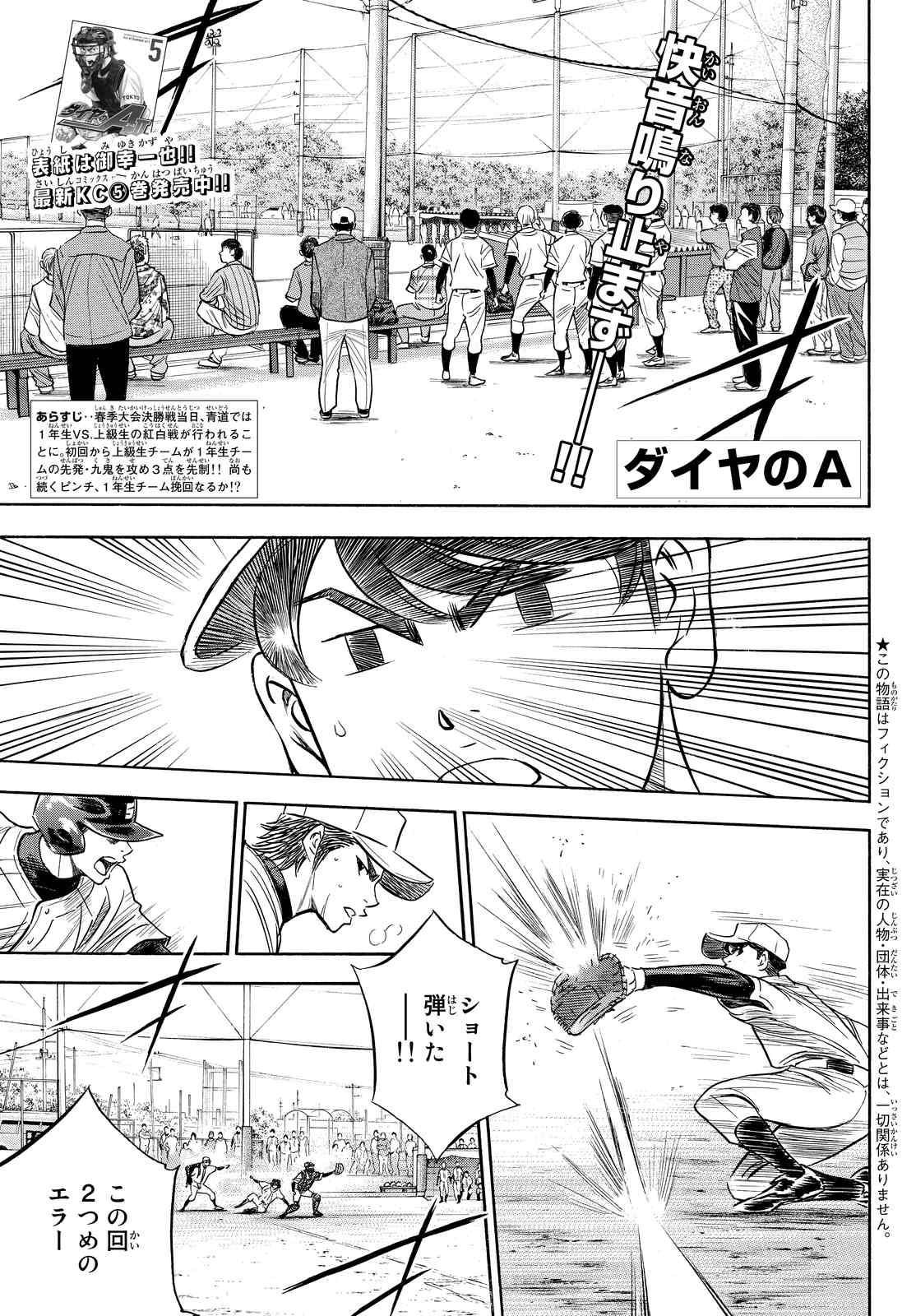 Daiya no A Act II - Chapter 054 - Page 1