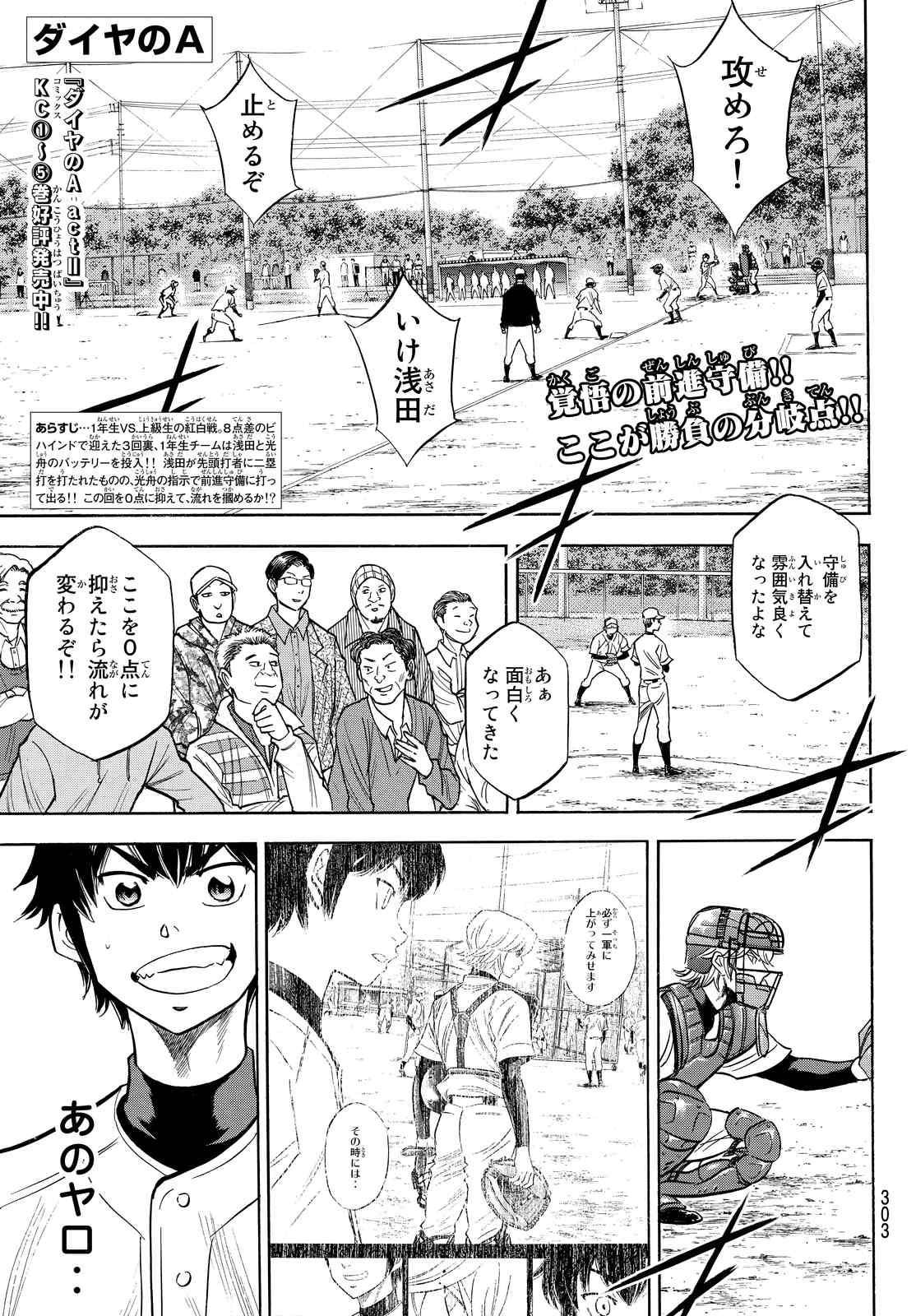 Daiya no A Act II - Chapter 056 - Page 1