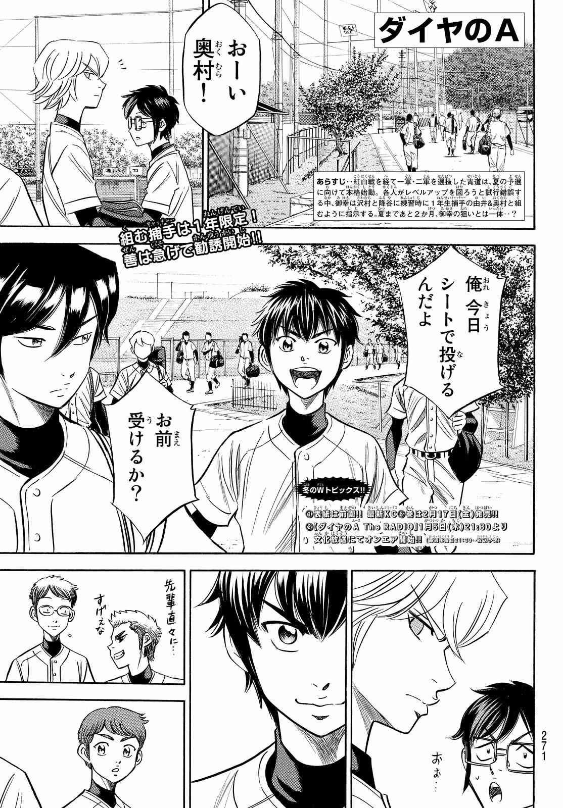 Daiya no A Act II - Chapter 061 - Page 1