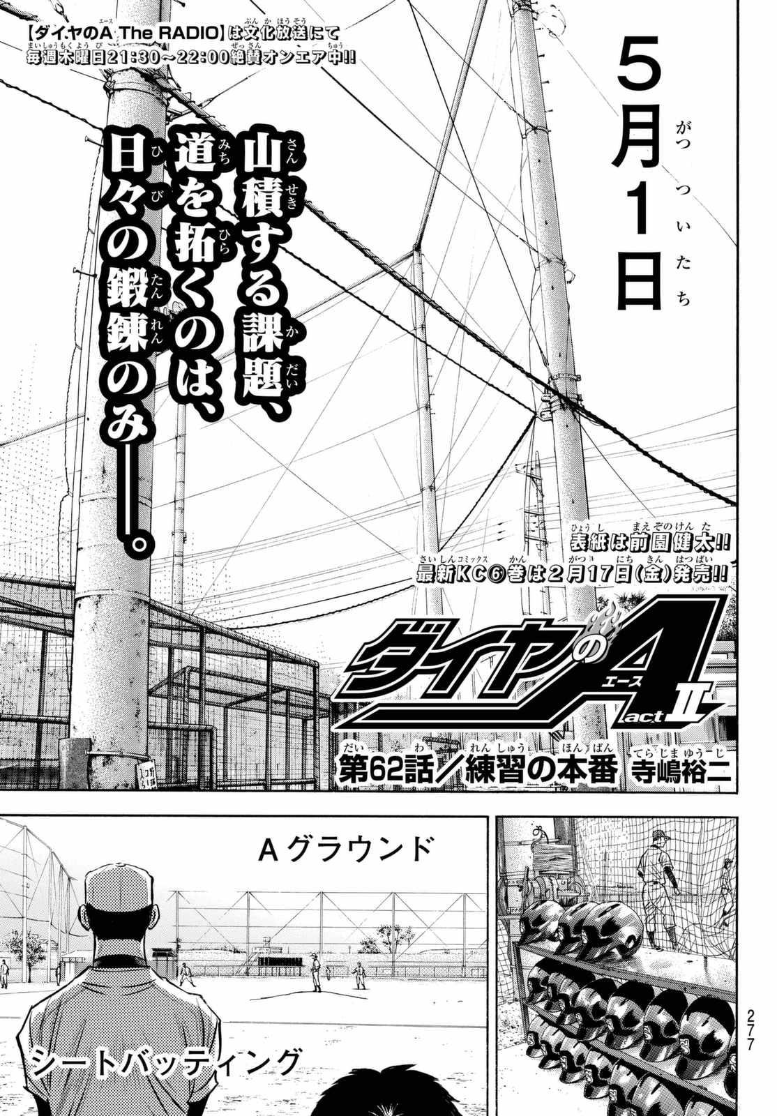 Daiya no A Act II - Chapter 062 - Page 1