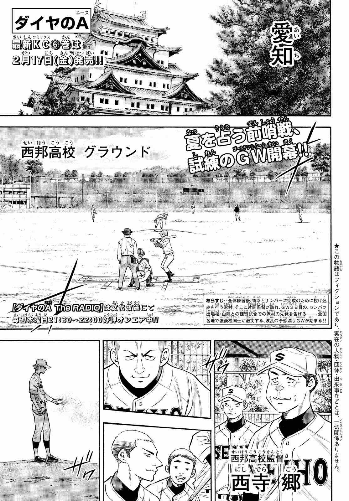 Daiya no A Act II - Chapter 064 - Page 1