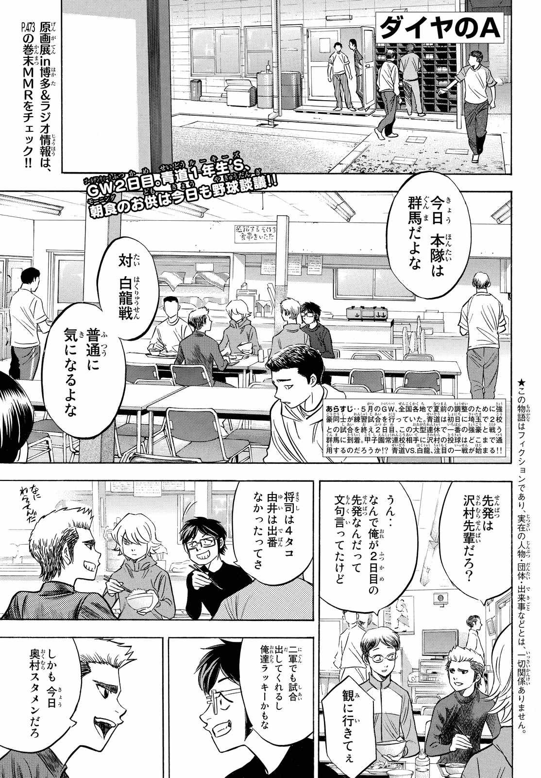 Ace-of-Diamond-Act-II Chapter 066 Page 1