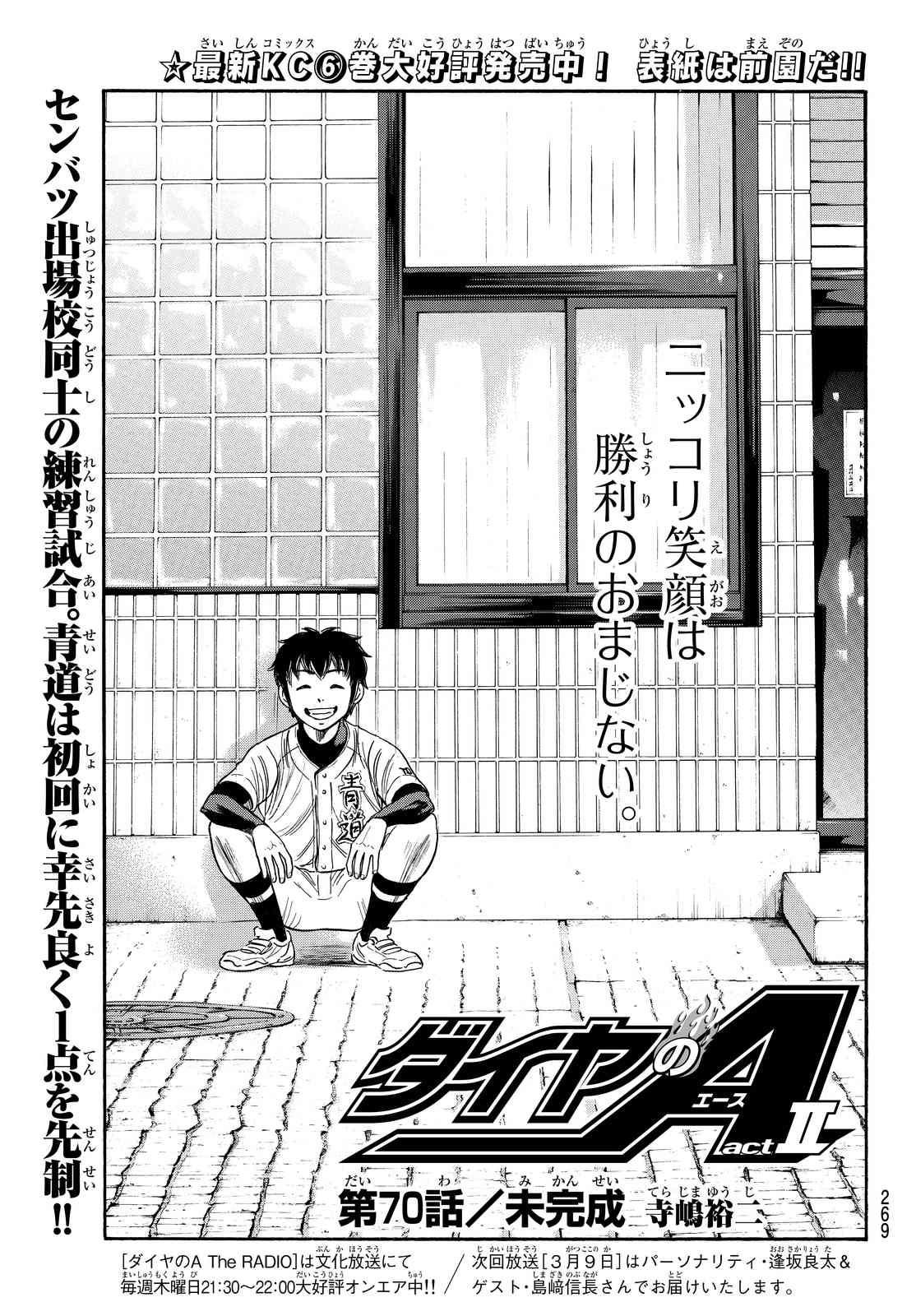 Daiya no A Act II - Chapter 070 - Page 1