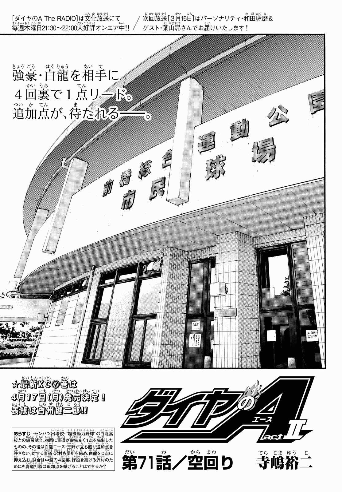 Sen Manga,Ace-of-Diamond-Act-II 071 raw,Loading Ace-of-Diamond-Act-II | Chapter  071 | Page 1 .....