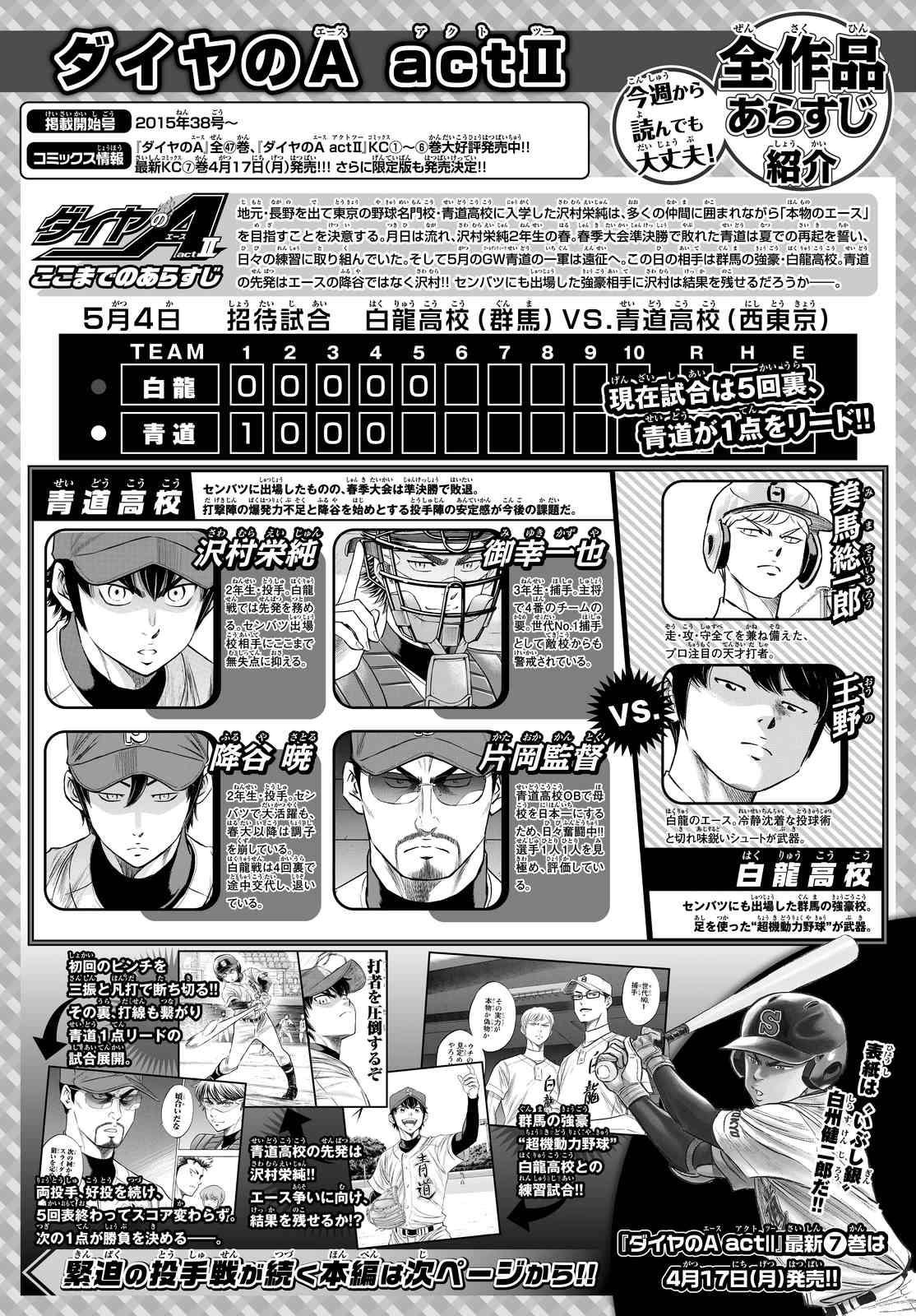 Daiya no A Act II - Chapter 072 - Page 1