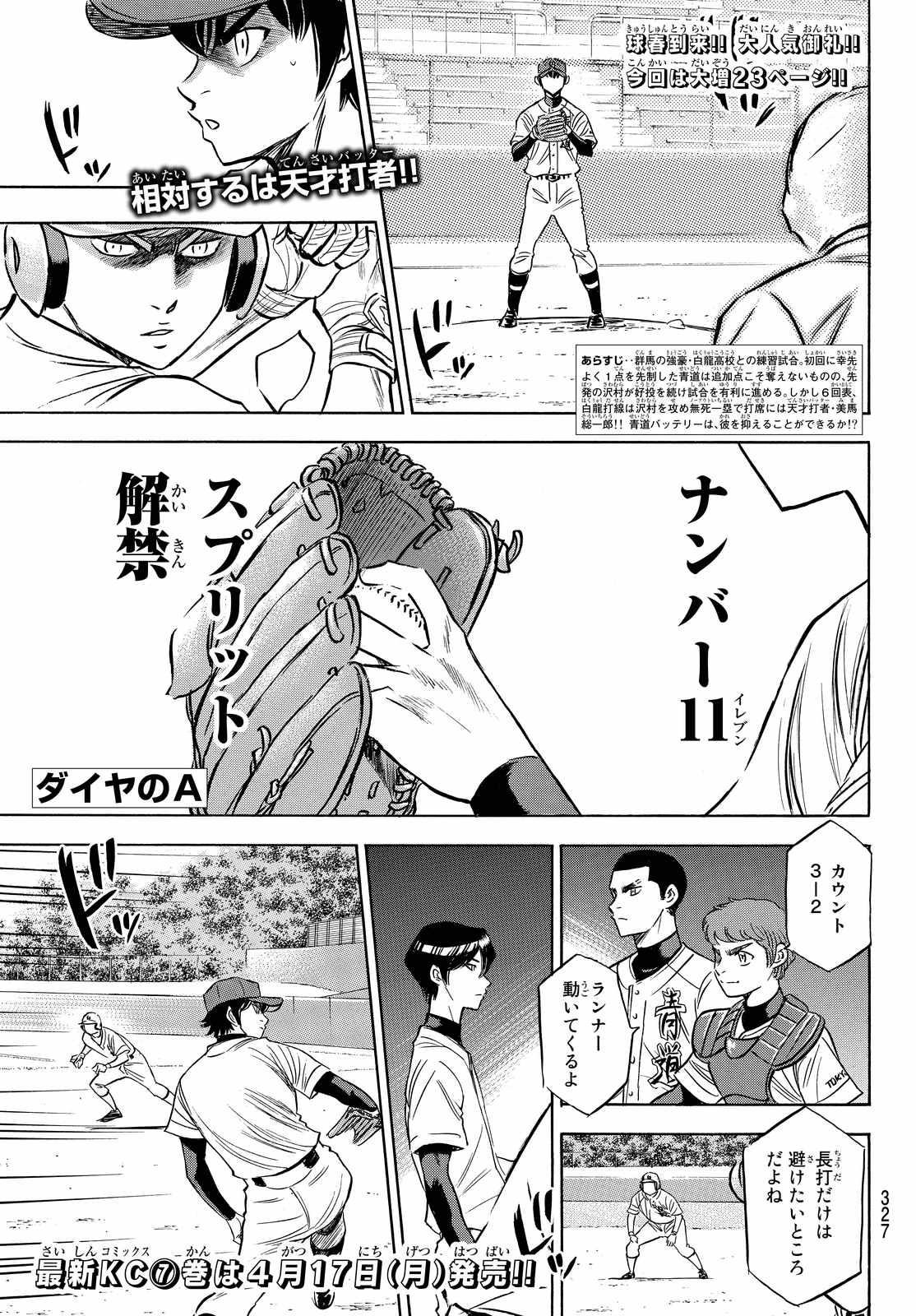 Daiya no A Act II - Chapter 073 - Page 1