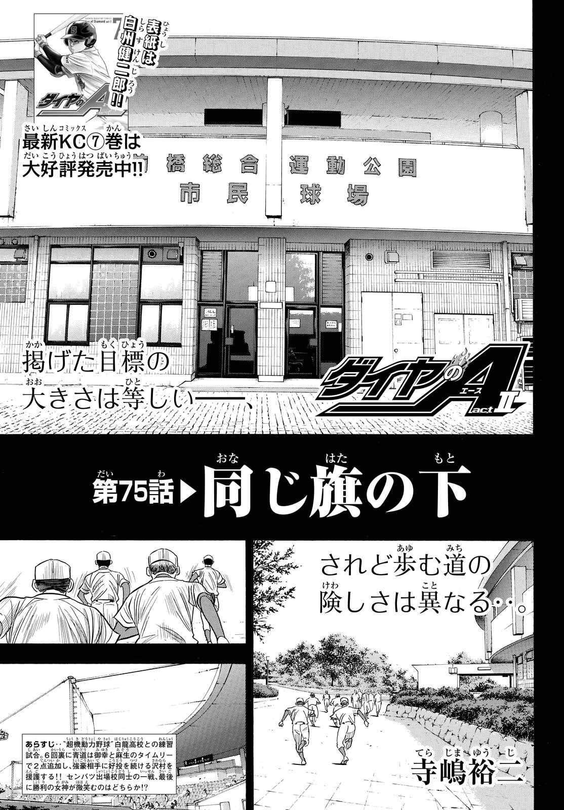Daiya no A Act II - Chapter 075 - Page 1