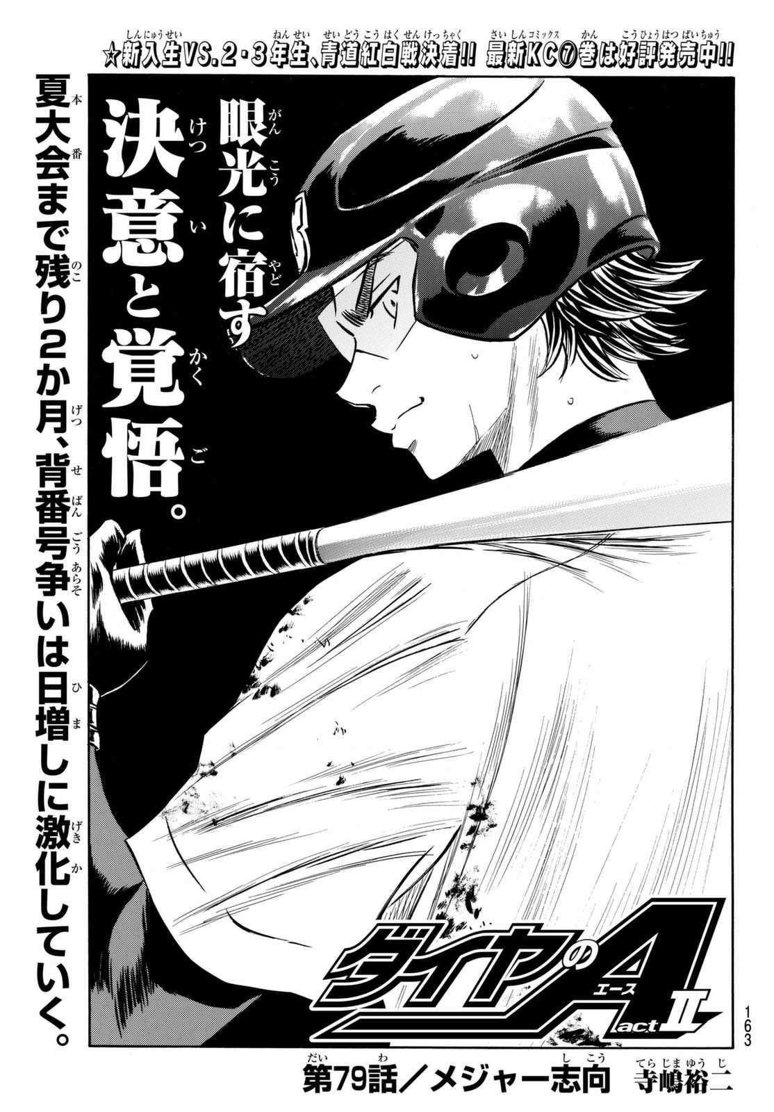 Daiya no A Act II - Chapter 079 - Page 1