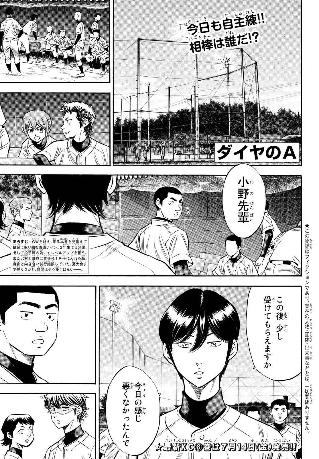 Ace-of-Diamond-Act-II Chapter 081 Page 1
