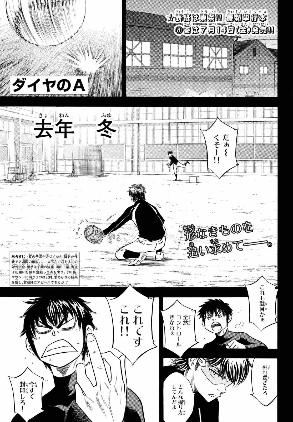 Ace-of-Diamond-Act-II Chapter 084 Page 1