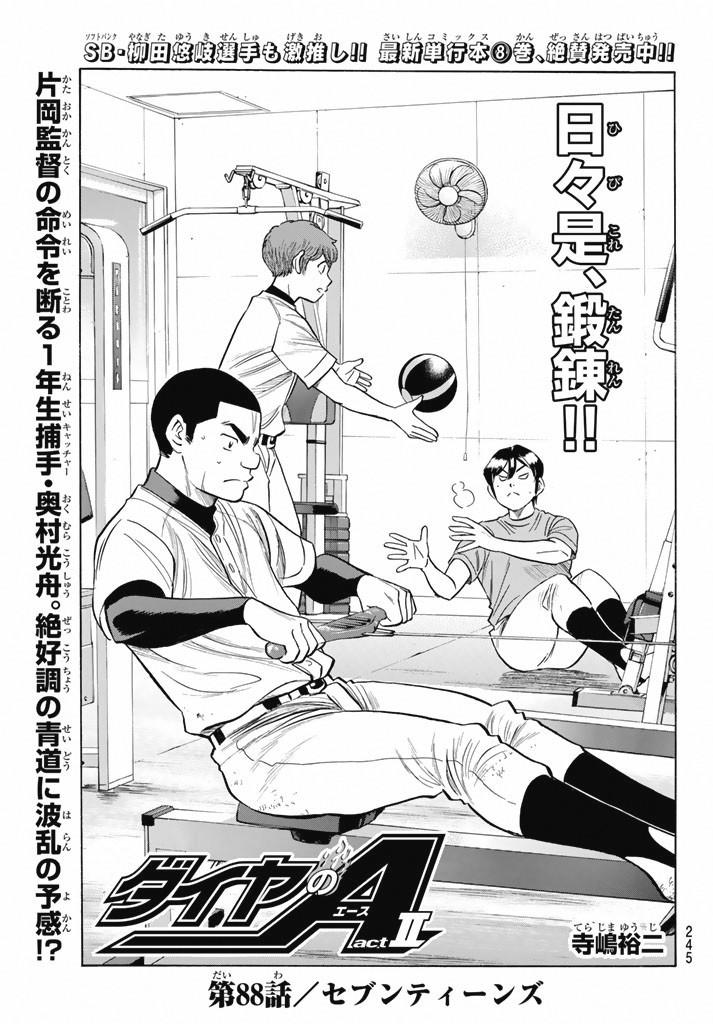 Daiya no A Act II - Chapter 088 - Page 1