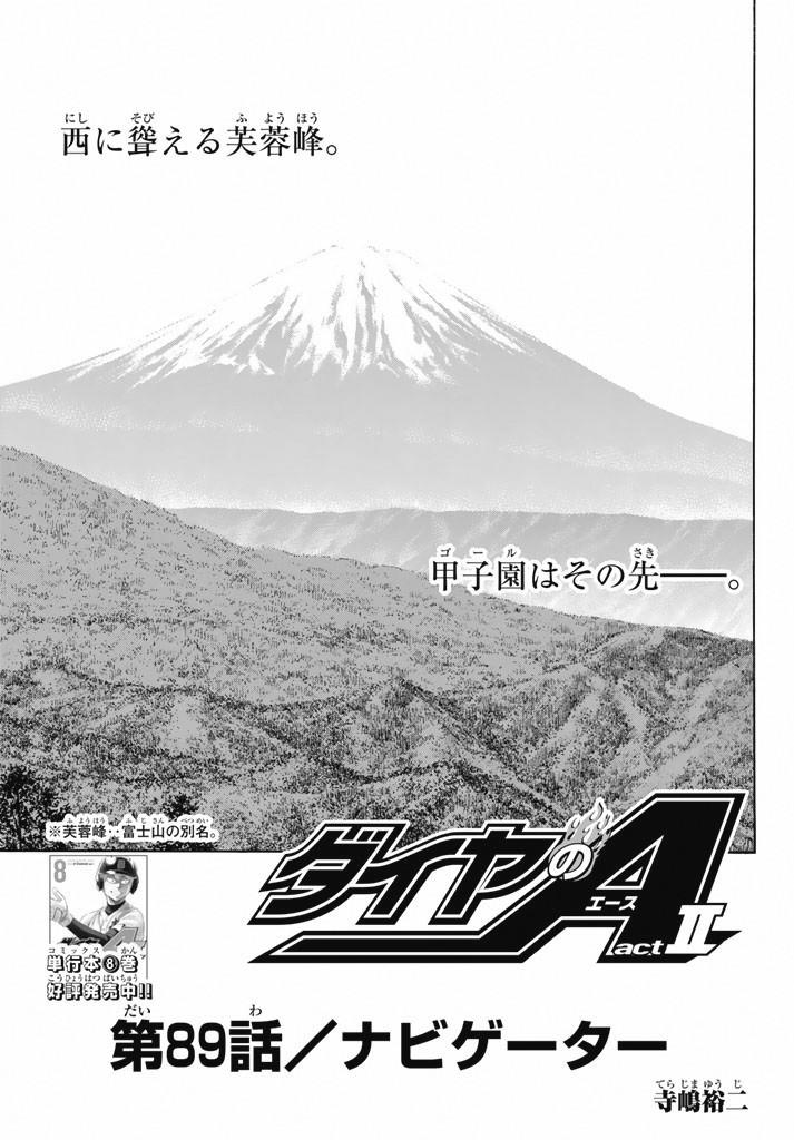 Daiya no A Act II - Chapter 089 - Page 1