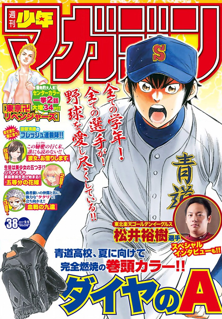 Ace-of-Diamond-Act-II Chapter 090 Page 1