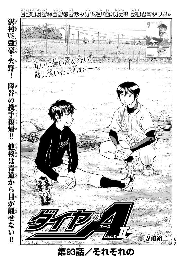 Daiya no A Act II - Chapter 093 - Page 1