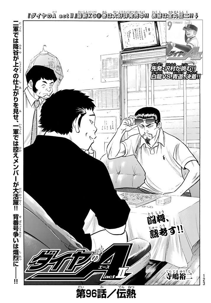 Daiya no A Act II - Chapter 096 - Page 1