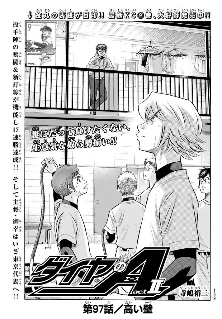 Daiya no A Act II - Chapter 097 - Page 1