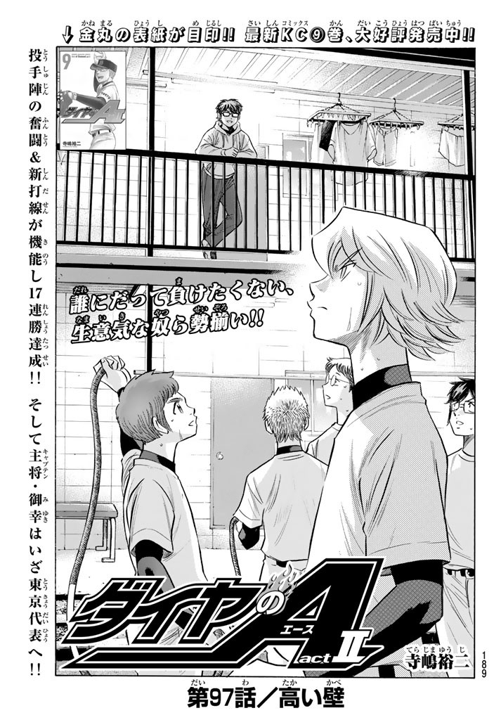 Ace-of-Diamond-Act-II Chapter 097 Page 1