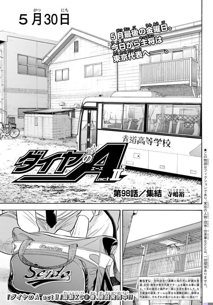 Daiya no A Act II - Chapter 098 - Page 1