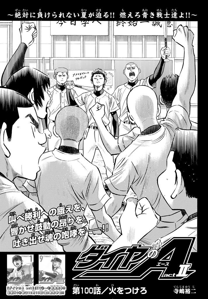 Daiya no A Act II - Chapter 100 - Page 1