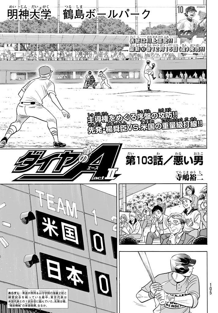 Daiya no A Act II - Chapter 103 - Page 1