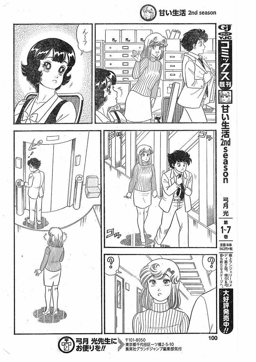 Amai Seikatsu - Second Season - Chapter 088 - Page 12