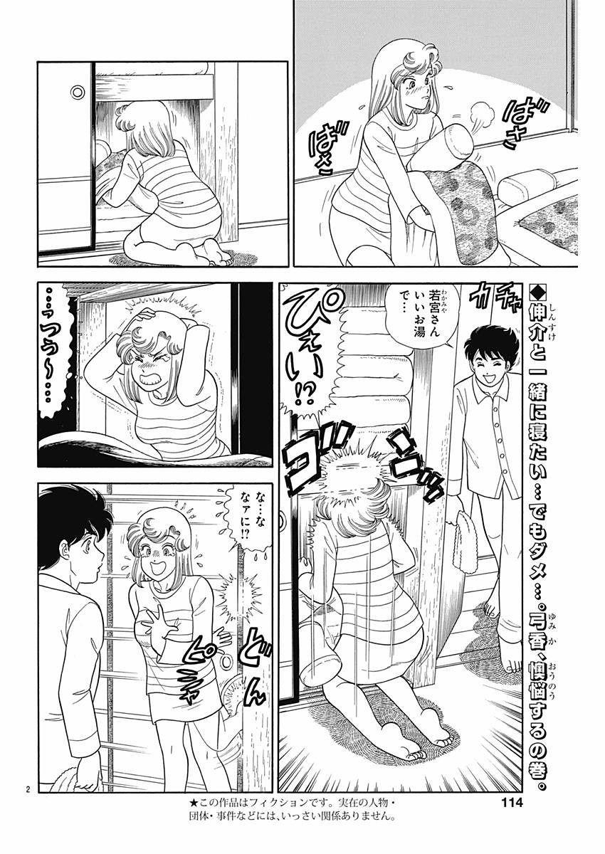 Amai-Seikatsu-2nd-Season Chapter 116 Page 2