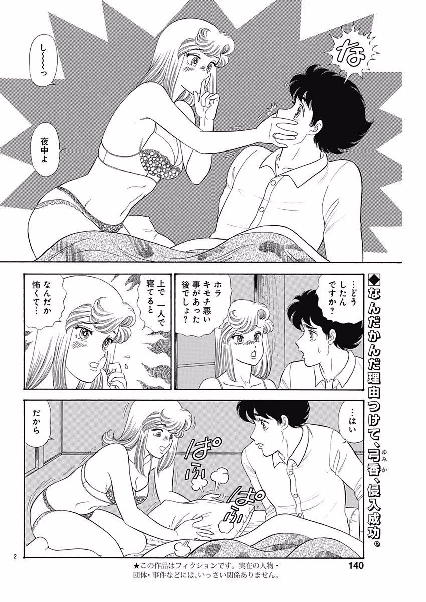 Amai-Seikatsu-2nd-Season Chapter 117 Page 2