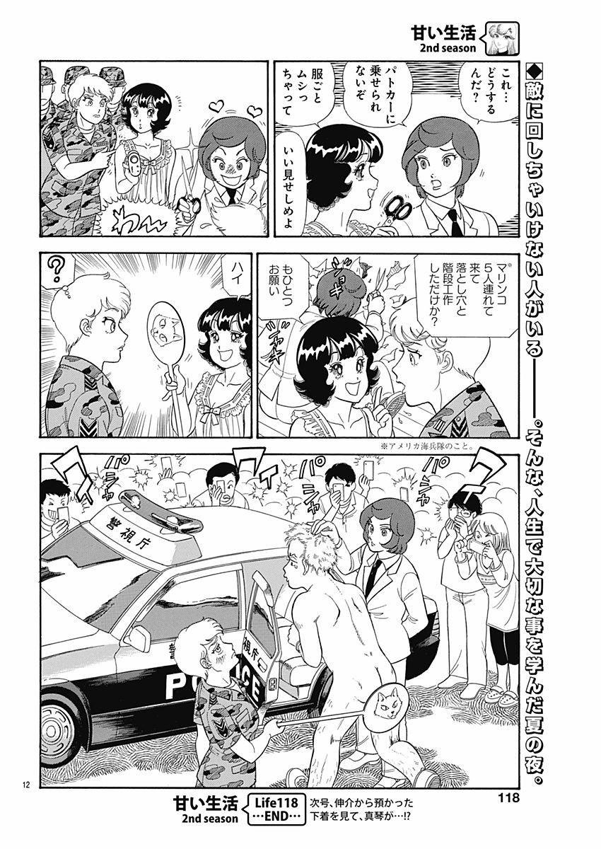 Amai-Seikatsu-2nd-Season Chapter 118 Page 12