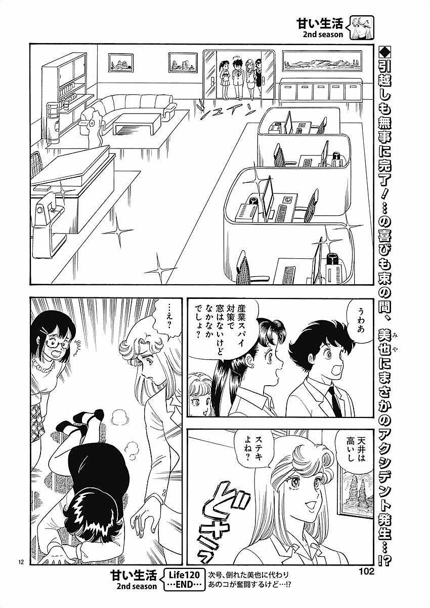 Amai Seikatsu - Second Season - Chapter 120 - Page 12