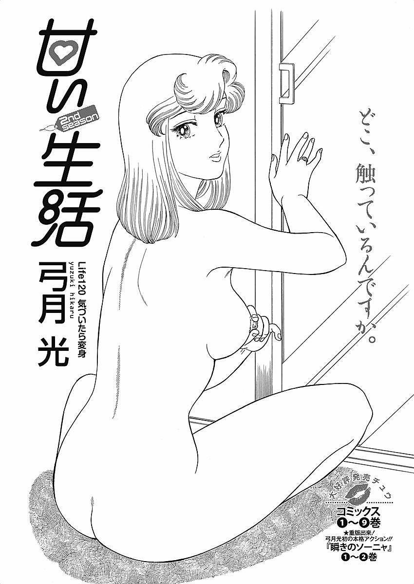 Amai-Seikatsu-2nd-Season Chapter 120 Page 1