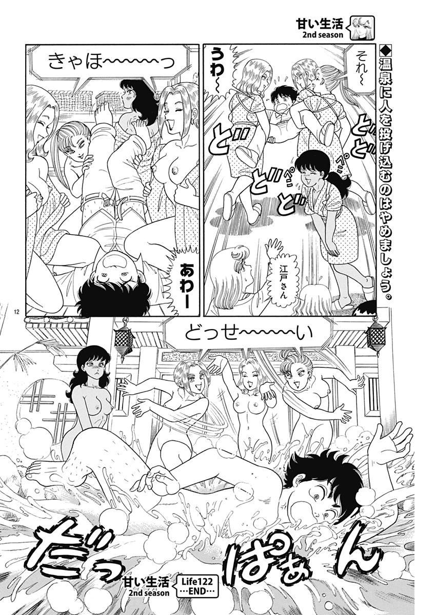 Amai-Seikatsu-2nd-Season Chapter 122 Page 12