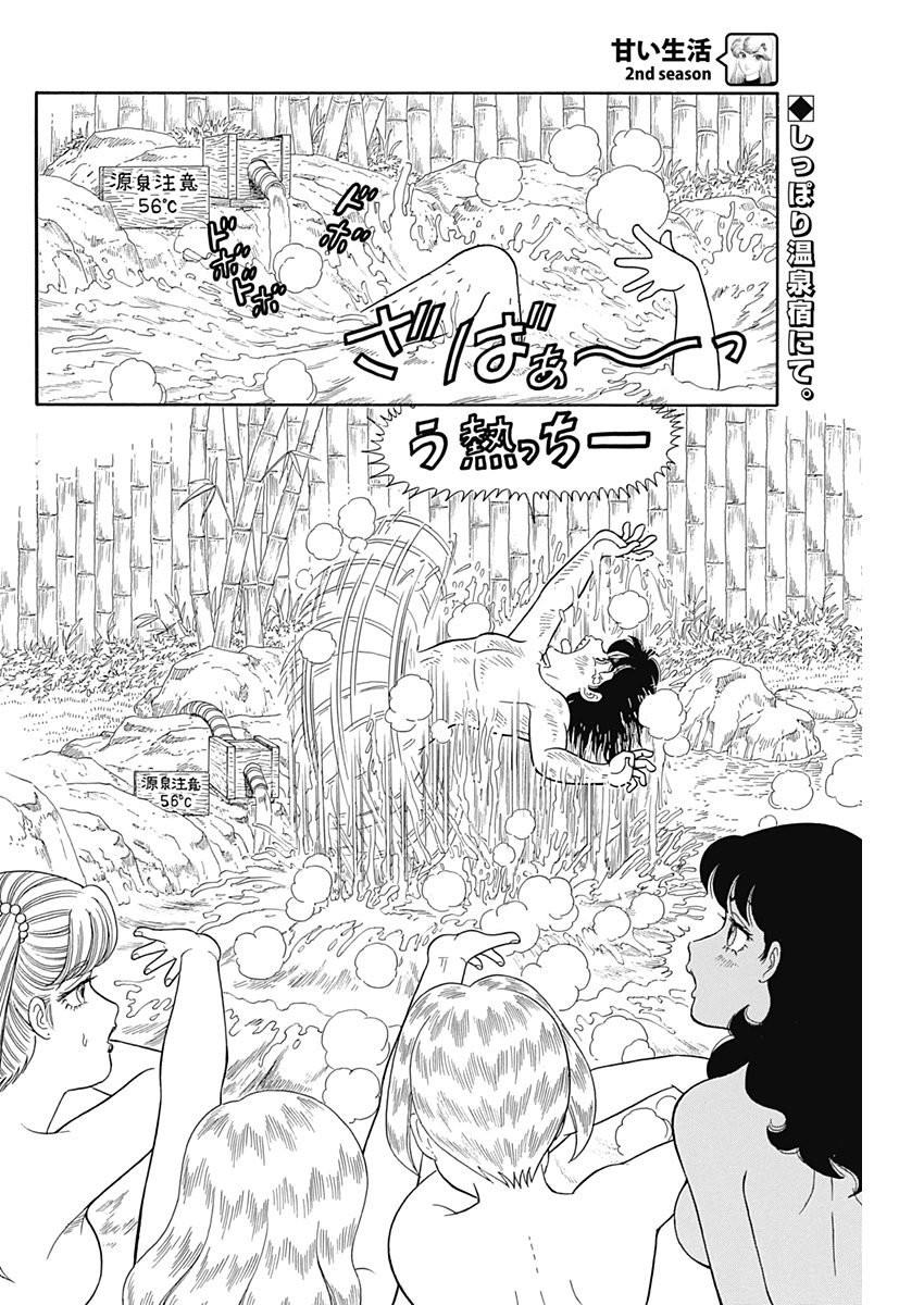 Amai-Seikatsu-2nd-Season Chapter 123 Page 2