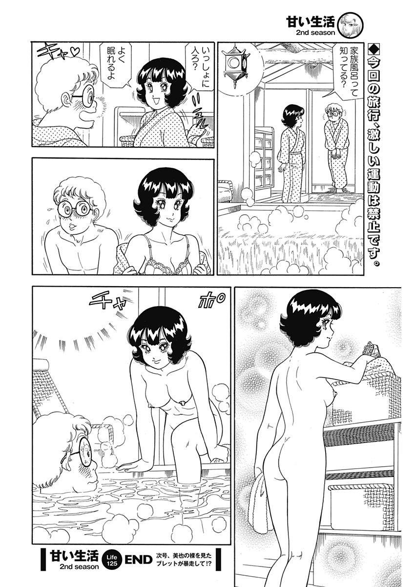 Amai Seikatsu - Second Season - Chapter 125 - Page 12