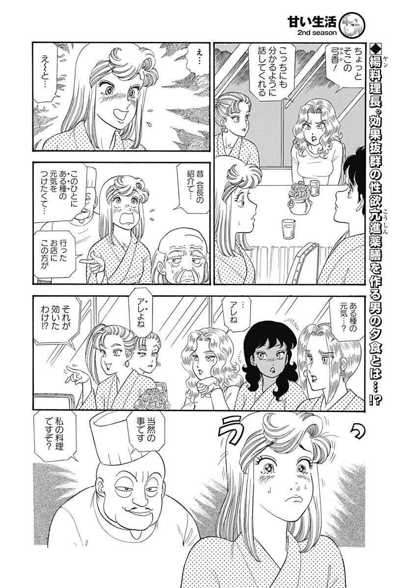 Amai-Seikatsu-2nd-Season Chapter 125 Page 2