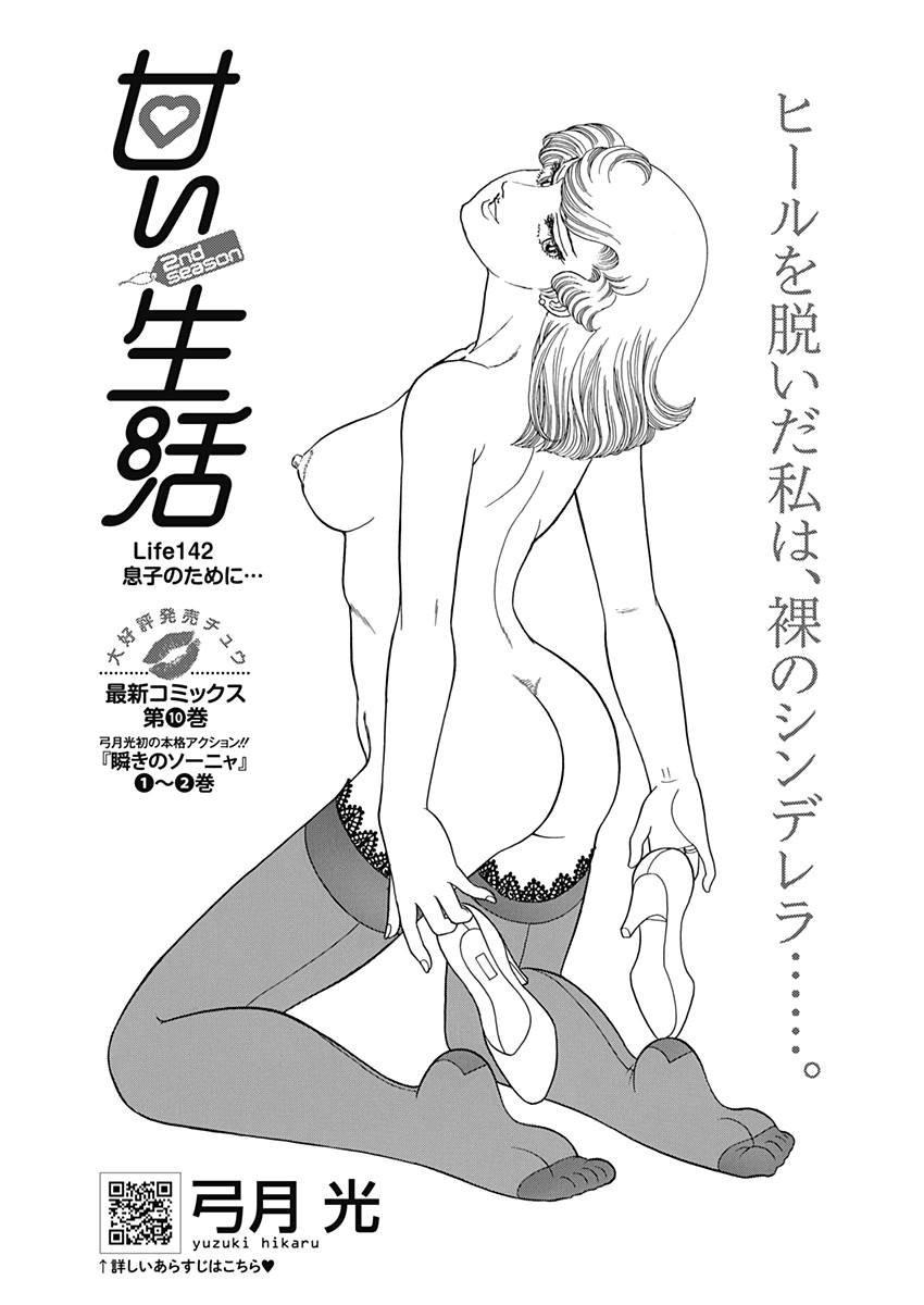 Amai Seikatsu - Second Season - Chapter 142 - Page 1