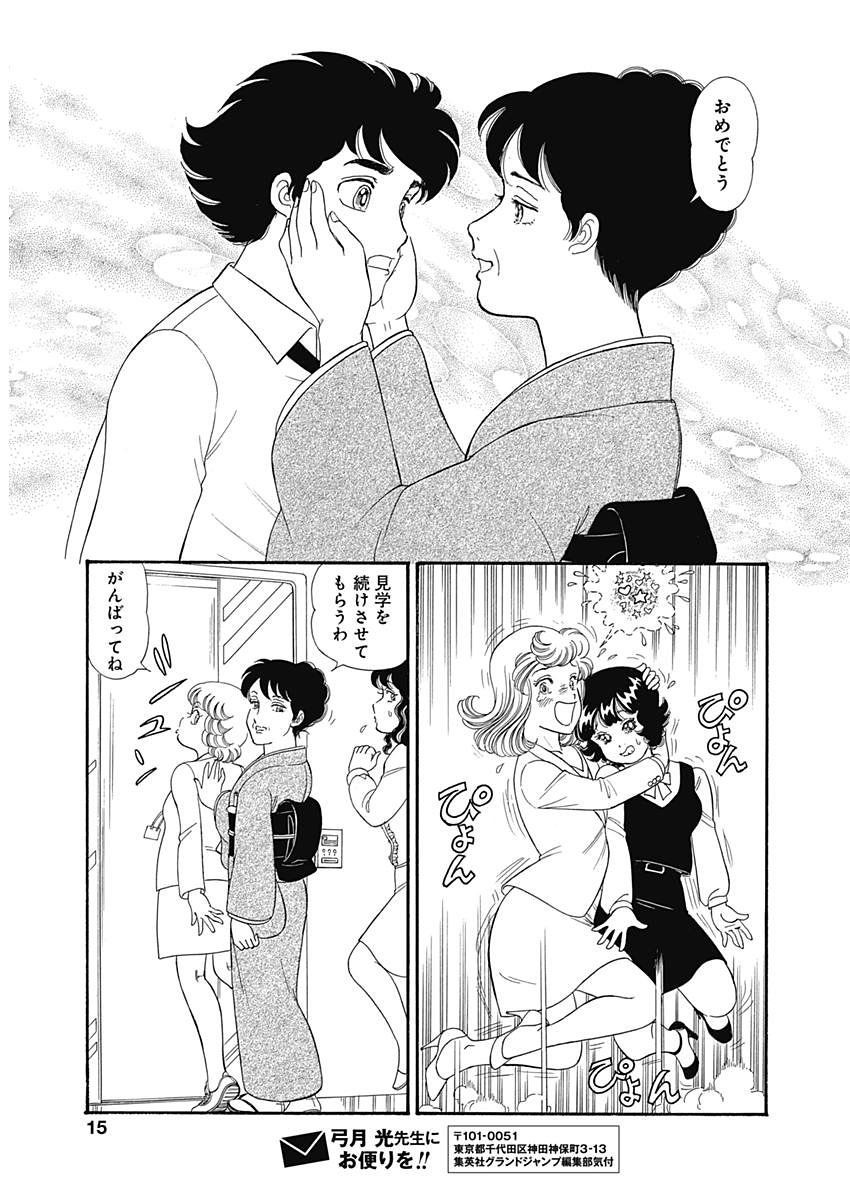 Amai-Seikatsu-2nd-Season Chapter 143 Page 12