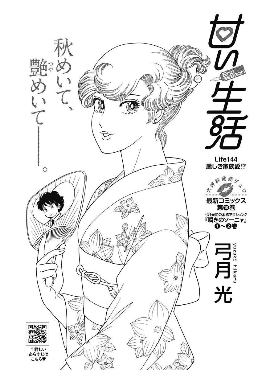 Amai Seikatsu - Second Season - Chapter 144 - Page 1