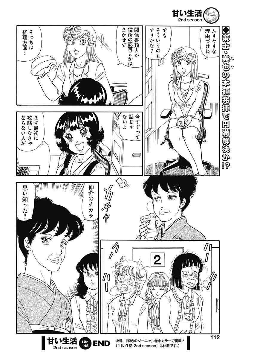 Amai Seikatsu - Second Season - Chapter 145 - Page 12