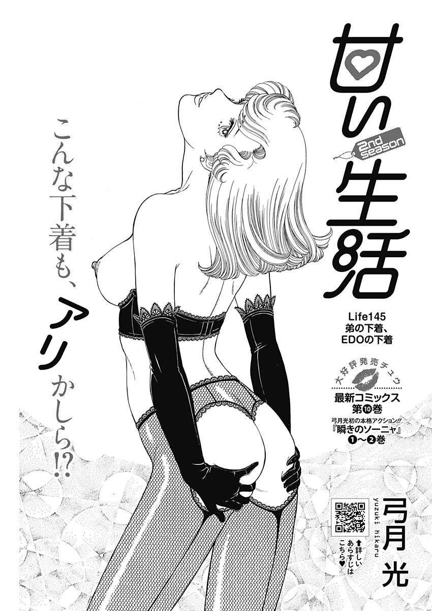 Amai-Seikatsu-2nd-Season Chapter 145 Page 1