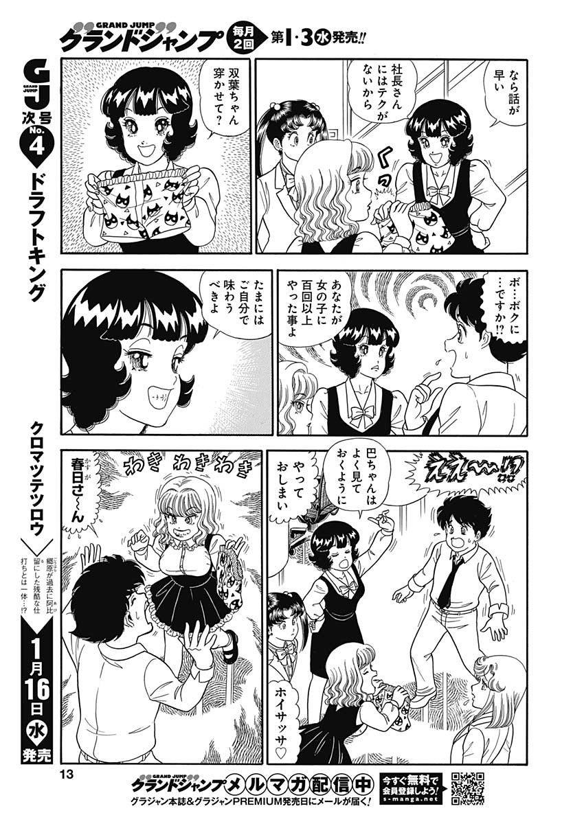 Amai Seikatsu - Second Season - Chapter 148 - Page 11