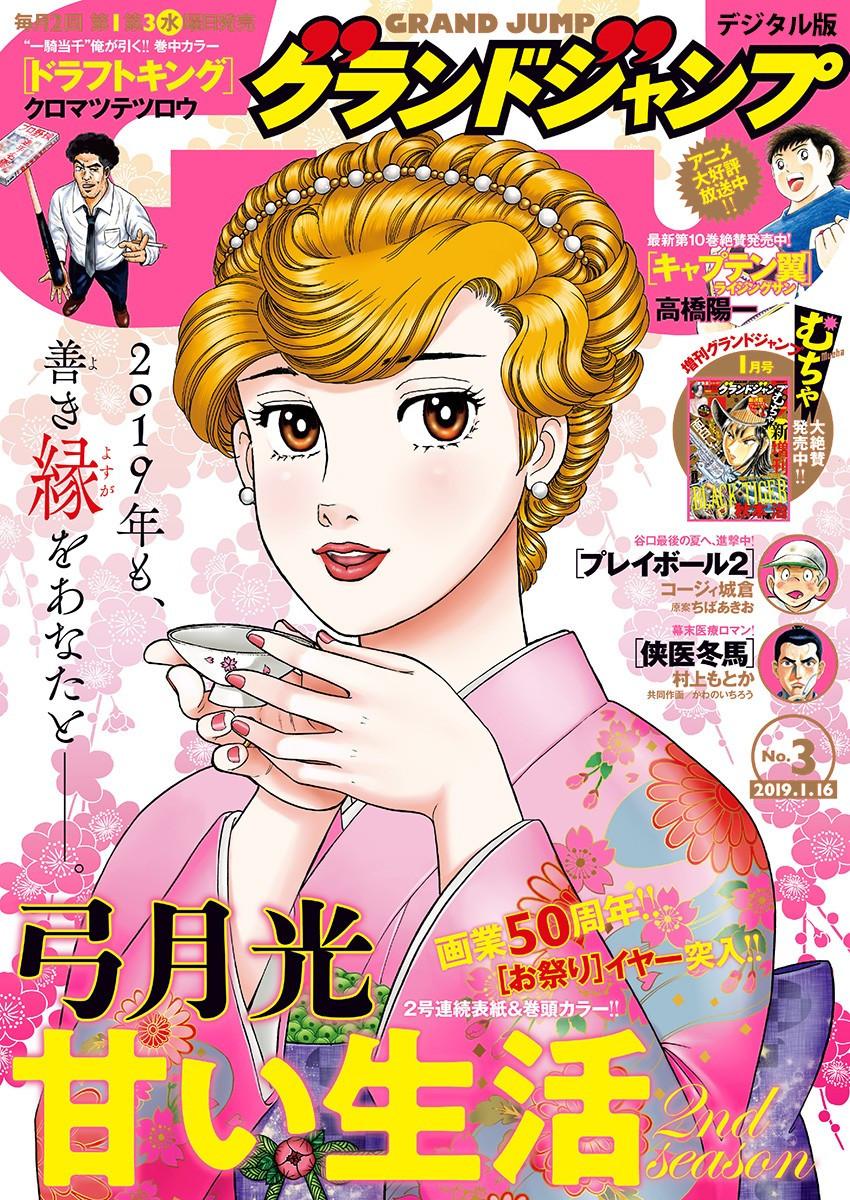 Amai-Seikatsu-2nd-Season Chapter 148 Page 1