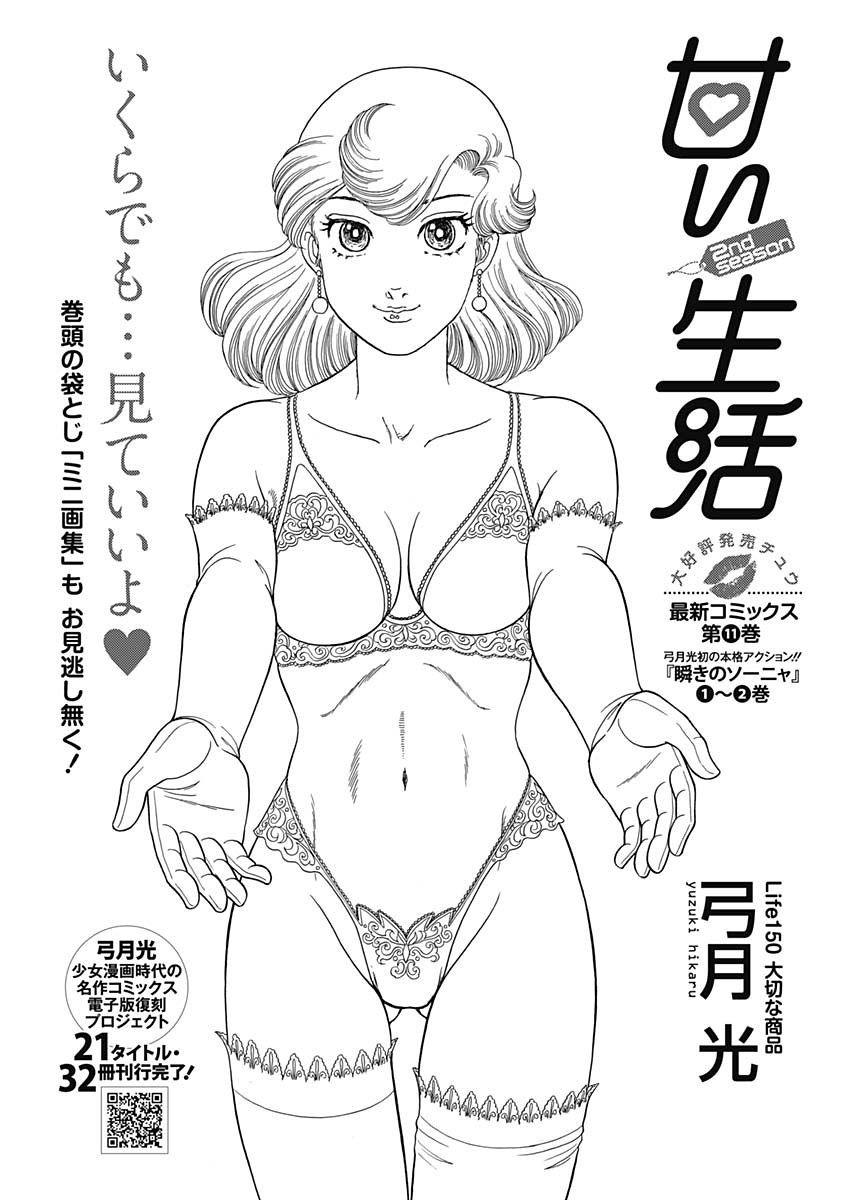 Amai-Seikatsu-2nd-Season Chapter 150 Page 1