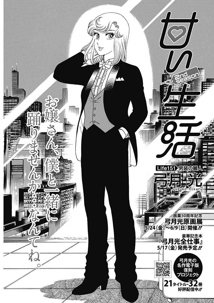 Amai-Seikatsu-2nd-Season Chapter 151 Page 1