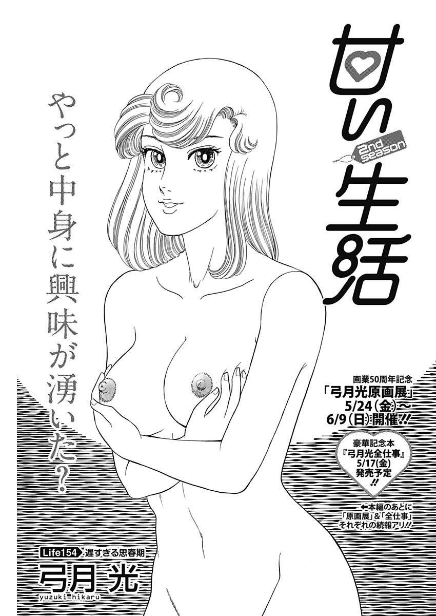 Amai-Seikatsu-2nd-Season Chapter 154 Page 1