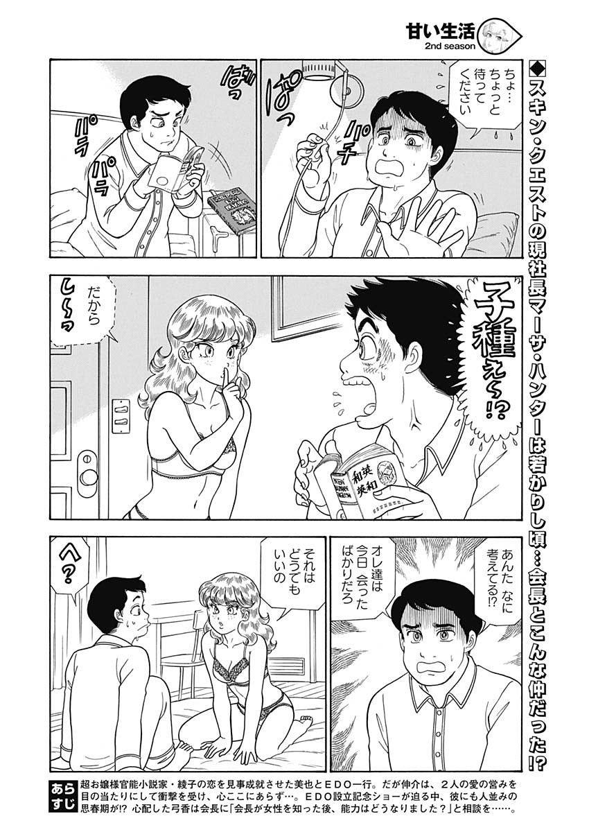 Amai-Seikatsu-2nd-Season Chapter 157 Page 2
